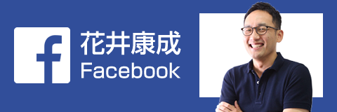 花井康成Facebook