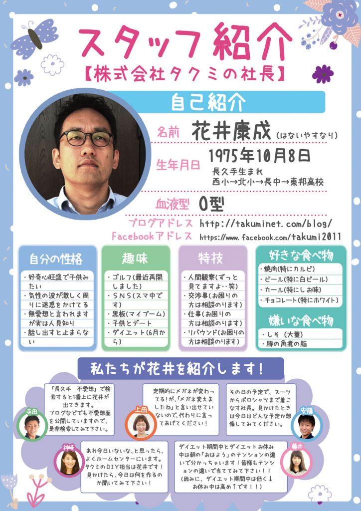 1_スタッフ紹介POP‗花井社長