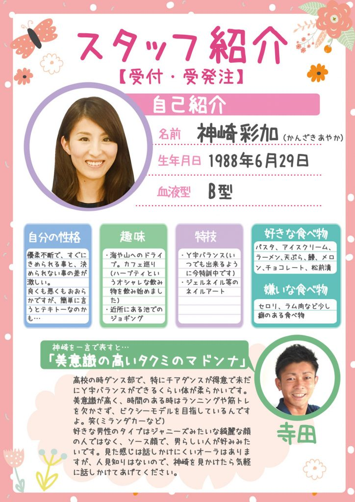 4_スタッフ紹介POP‗神崎さん