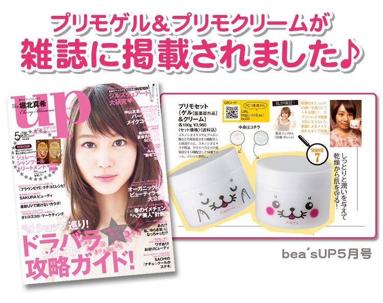 purimo_magazine05