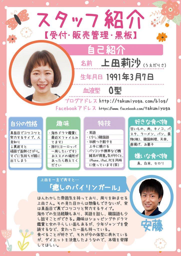 2_スタッフ紹介POP‗上田さん