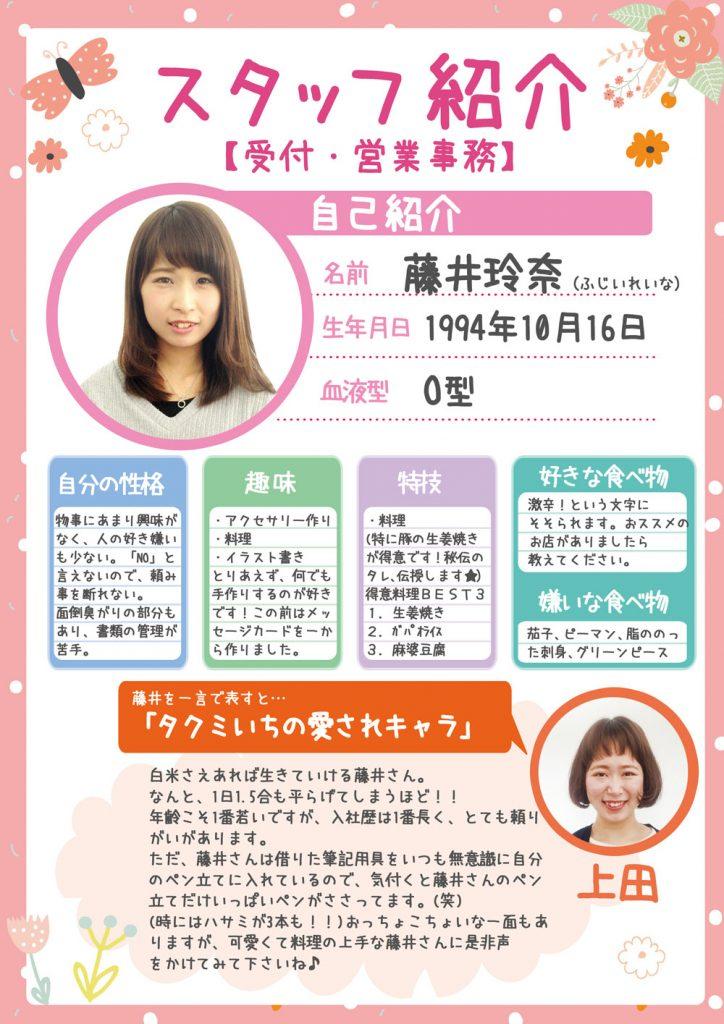 3_スタッフ紹介POP‗藤井さん