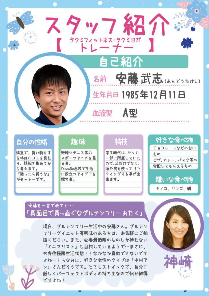 6_スタッフ紹介POP‗安藤さん