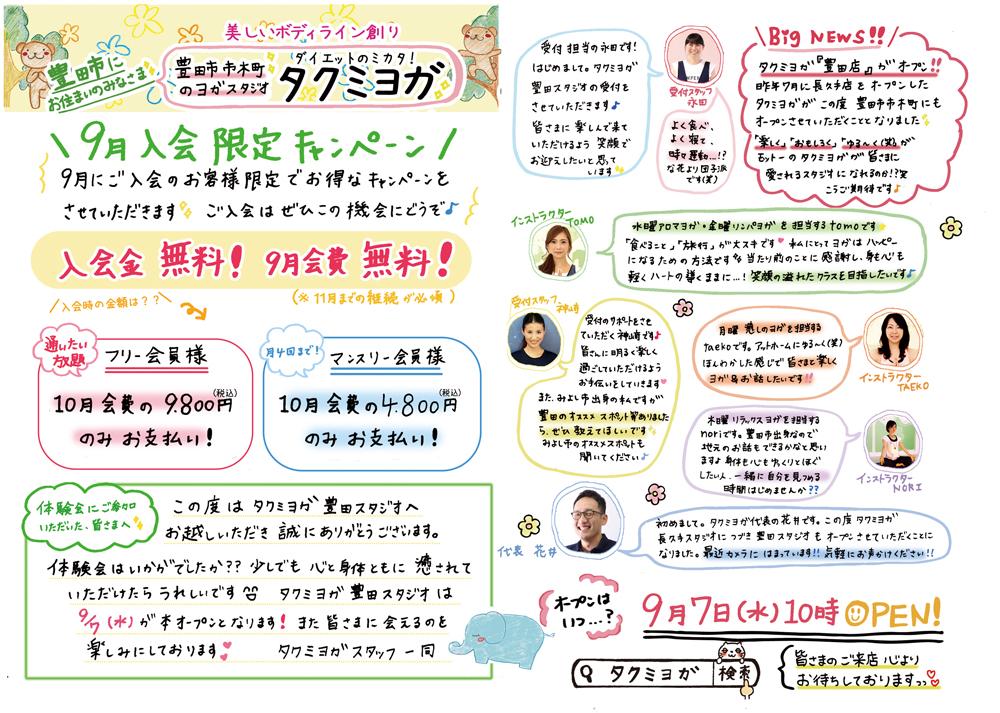 豊田通信入会特典_入稿用_表